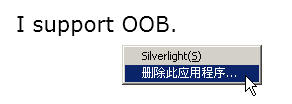 silverlight-oob-3